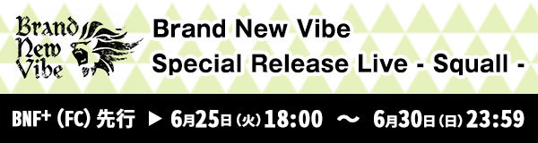 Brand New Vibe Special Release Live - Squall - 開催決定!