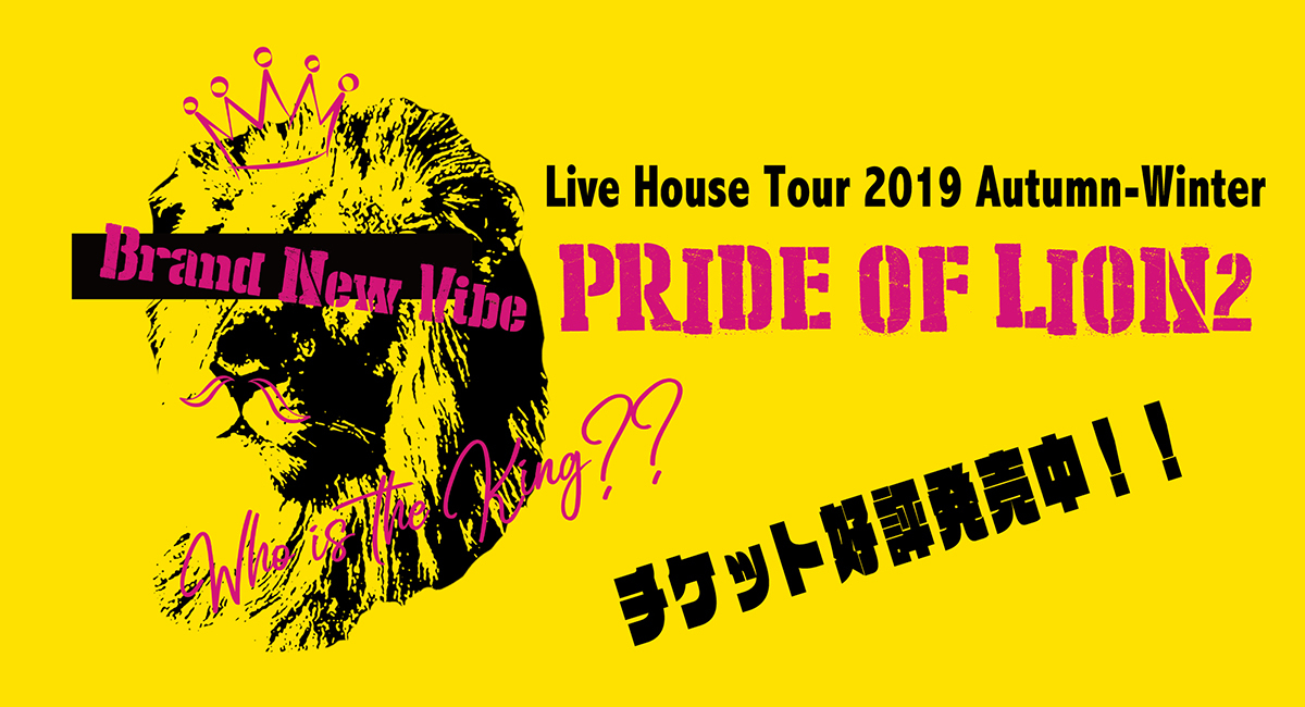 "BNV主催 対バンツアー 「Brand New Vibe Live House Tour 2019 Autumn-Winter ""PRIDE OF LION 2""」開催決定!"