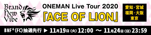 ONEMAN Live Tour 2020 - ACE OF LION -