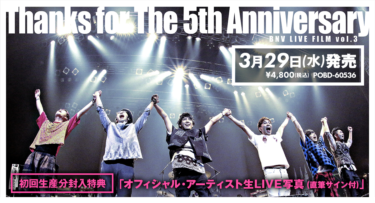 3/29発売『BNV LIVE FILM Vol.3~Thanks for The 5th Anniversary〜』